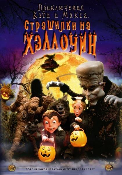 Страшилки на Хэллоуин