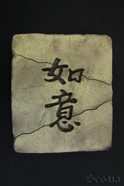 Панно «Китайский иероглиф»