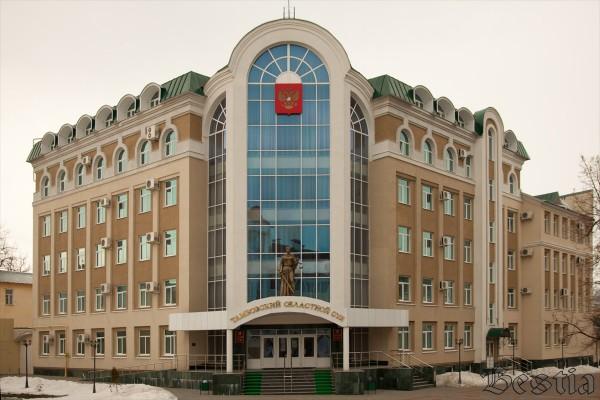 Тамбовский областной суд