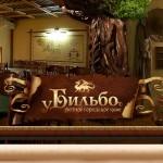 Кафе «У Бильбо»